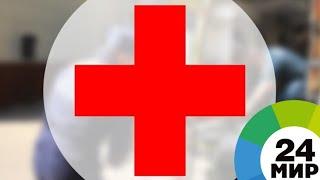 В Алматы делегаты Красного Креста и Красного Полумесяца обсудили миграцию - МИР 24