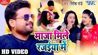 #Video   #Ritesh Pandey   माजा मिले रजईया में   Bhojpuri Superhit Song 2021