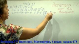 Виленкин, Математика, 6 класс, задача 478