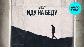 Mikey - Иду на беду (Single 2020)