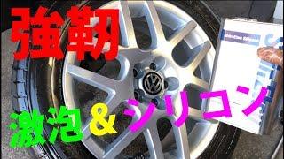 あなたもできるタイヤ&アルミホイールパーフェクトクリーン&シリコンプロテクトPART2 w(゚o゚)w How to clean wheels with Johnson Gekiawa&Silicon
