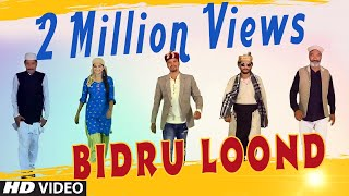 BIDRU LOOND | Rahul Verma | Himachali Pahari Video Song 2019 | Blue Sky Films