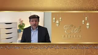 عید مبارک 2020EID GRÜSSE, Walid Tariq Tarnutzer, President & Amir, Ahmadiyya Muslim Gemeinde Schweiz