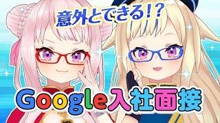 【天才の発想】Googleに入社できるかもしれない動画です