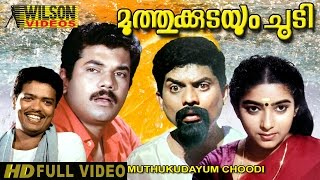 Muthu Kudayum Choodi (1989) Malayalam Full Movie