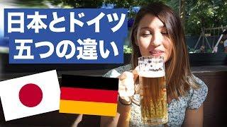日本とドイツを比較!五つの違いは?[ENGLISH SUBS]外国人が語る🇯🇵第27話