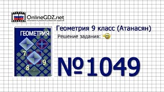 Задание 1049 Геометрия 9 класс Атанасян