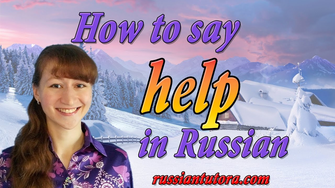 how to say help in russian