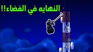 ابو قدر | اخيرا ختمت اللعبه!!! Getting Over It