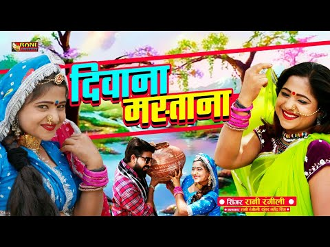 रानी रंगीली Love Song 2019 || Diwana Mastana - दिवाना मस्ताना || Latest Rani Rangili Song 2019