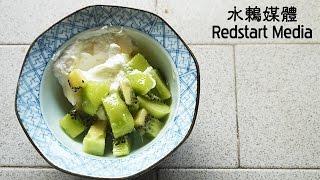 Easy Greek Yogurt Recipe 超簡單希臘優格食譜