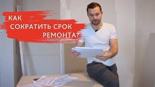 КАК СОКРАТИТЬ СРОК РЕМОНТА? С чего начать ремонт в квартире?