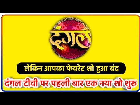 Dangal TV Start New Serial And Close His Popular Serial | DD Free Dish