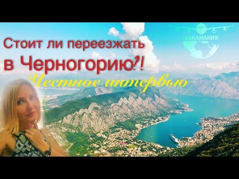 Смотреть Стоит ли переезжать в Черногорию #Авиамания онлайн