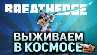 Стрим - Breathedge - Одна из лучших выживалок - Сделана российскими разработчиками!
