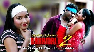 "FULL HD SANTALI VIDEO SONG ""kuch kuch hota hai......"" FROM ALBUM ""BAHAMALI 2"""