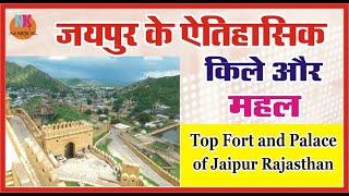 Jaipur Top Historical Fort and Palace (जयपुर के सबसे खुबसुरत किले और महल )