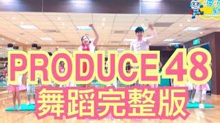PRODUCE48 프로듀스48 내꺼야 PICK ME 舞蹈完整版 洗脑歌 抖音 广场舞 洗腦歌 廣場舞 泡泡哥哥 波波星球 兒童律動 兒童舞蹈 幼兒律動 幼兒舞蹈 抖音TikTok AKB48