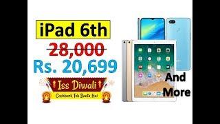 कोनसा Mobile और Gadget इस दिवाली खरीदना चाहिए |Huge Diwali Offer, Exiting Discont And more