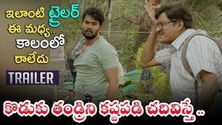 College Kumar Movie Trailer Telugu    2020 Latest Movies - Rajendra prasad Cmedy