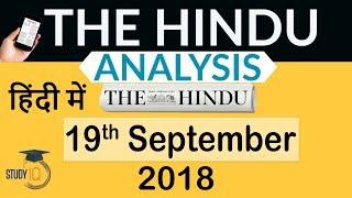 19 September 2018 - The Hindu Editorial News Paper Analysis - [UPSC/SSC/IBPS] Current affairs