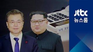 오늘 남북 정상 '핫라인' 개통…내주 초 첫 직접 통화