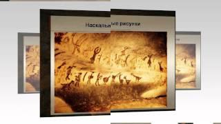 Презентация на тему Первобытное искусство