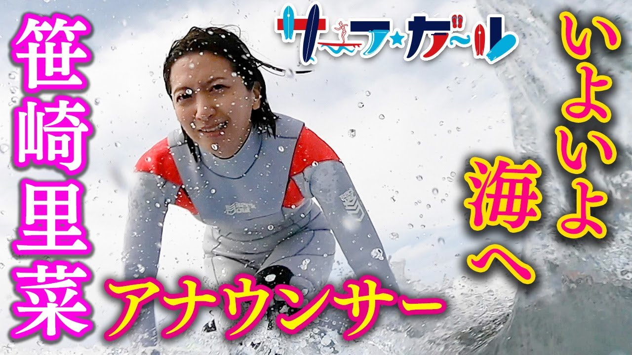 「サーフ☆ガール」笹崎里菜アナウンサー いよいよ海へ