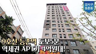 9호선 등촌역 역세권 신축 APT/풀옵션/2룸/3룸 매…
