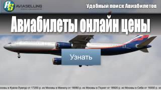 Авиабилеты онлайн цены!(, 2014-02-27T11:11:36.000Z)