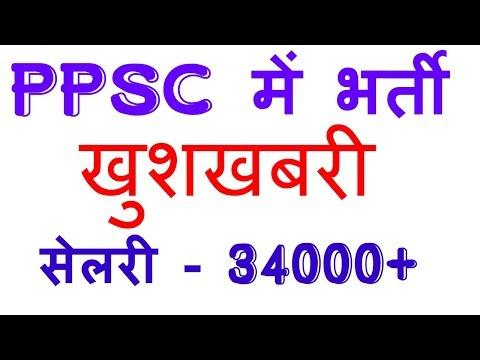 Punjab Public Service commission - PPSC 2017 Recruitment & Results|NOTIFICATION