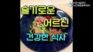 [인천노인종합문화회관] 슬기로운 어르신 건강한 식사Ⅰ(…