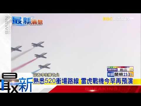 最新》熟悉520衝場路線 雷虎戰機今早再預演