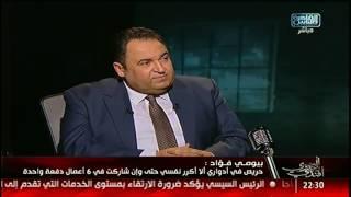 بيومى فؤاد: عانينا بعد ثورة 25 يناير بسبب