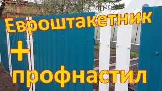 видео Комбинированный забор из профнастила: виды и установка