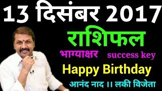 Video 13 दिसंबर 2017   Daily Rashifal । Success Key । Acharya Santoshi   Bhagyakshar   Happy Birthday   download MP3, 3GP, MP4, WEBM, AVI, FLV Desember 2017
