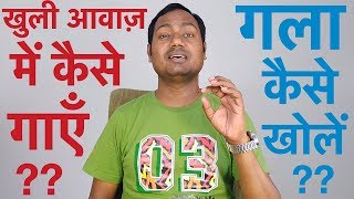 "How To Sing With ""Open Throat"" खुली आवाज़ ..."