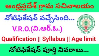 Ap Grama sachivalayam VRO Notification || gram sachivalayam official notification released