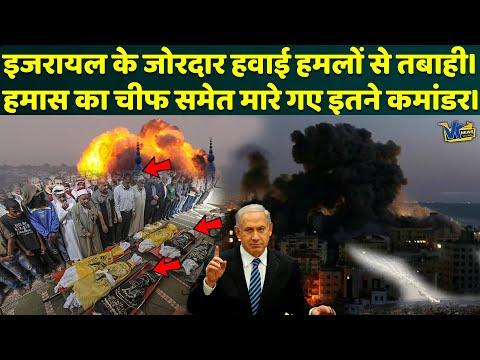 इजरायल ने रॉकेट से किया हमास पर ताबड़तोड़ हमला, मार गिराए इत