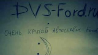 Автосервис автомобилей Ford. www.DVS-Ford.ru(, 2012-01-18T18:26:04.000Z)