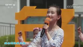 《大手牵小手》 20190601 红色传承 绿色沁源(一)|CCTV少儿