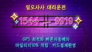 서울경기대리운전 인천대리운전 안산대리운전 수원대리운전 …