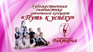 """"""" Путь к успеху """" Художественная гимнастика отчетный концерт"""