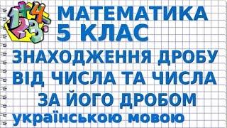 МАТЕМАТИКА 5 клас. ЗНАХОДЖЕННЯ ДРОБУ ВІД ЧИСЛА ТА ЧИСЛА ЗА ЙОГО ДРОБОМ