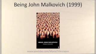 Being John Malkovich - Movie Title in Japanese