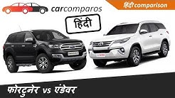 फॉर्चुनर vs एंडेवर हिंदी Fortuner vs Endeavour Hindi Comparison Review
