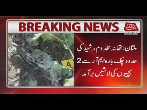 Multan: Two Bodies Found from Makhdoom Rashid