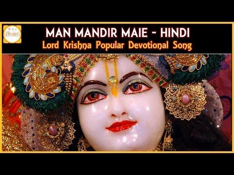 Shri Krishna Hindi Songs | Man Mandir Maie Devotional Song | Bhakti