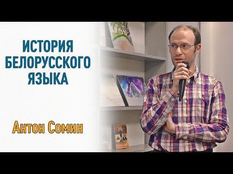 Белорусский язык: от Средних веков до наших дней