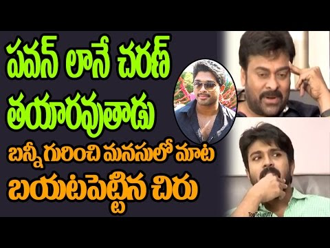 Thumbnail: Khaidi No 150 Chiranjeevi Intersting Comments About Pawan Kalyan, Ramcharan, Allu Arjun |TopTeluguTV
